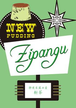 Zipangu_Fin01.jpg