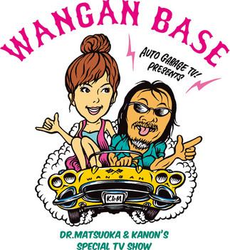 wangan_B_new.jpg